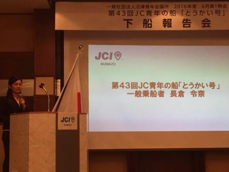 沼津市役所長倉さん (1)