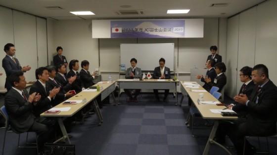 富士山会議1