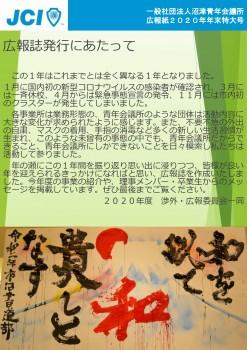 2020年度広報誌12月号_page-0001
